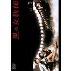 黒の女教師 5(第9話、最終 第10話) レンタル落ち 中古 DVD  テレビドラマ