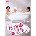 花嫁は厄年ッ! 1巻(第1話〜第2話) レンタル落ち 中古 DVD  テレビドラマ
