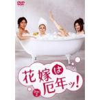 花嫁は厄年ッ! 2巻(第3話〜第4話) レンタル落ち 中古 DVD  テレビドラマ