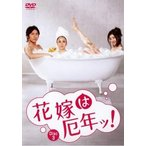 花嫁は厄年ッ! 3巻(第5話〜第6話) レンタル落ち 中古 DVD  テレビドラマ画像
