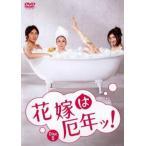 花嫁は厄年ッ! 5巻(第9話〜第10話) レンタル落ち 中古 DVD  テレビドラマ