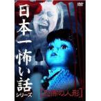 日本一怖い話シリーズ 恐怖の人形 レンタル落ち 中古 DVD  ホラー