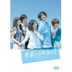 素直になれなくて 2(第3話、第4話) レンタル落ち 中古 DVD  テレビドラマ
