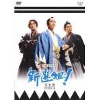 NHK大河ドラマ 新選組! 完全版 DISC5(第17話〜第20話) レンタル落ち 中古 DVD  テレビドラマ
