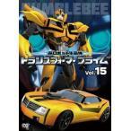 超ロボット生命体 トランスフォーマープライム 15(第29話、第30話) レンタル落ち 中古 DVD