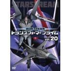 超ロボット生命体 トランスフォーマープライム 20(第39話、第40話) レンタル落ち 中古 DVD