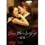 シークレットラブ 蜜愛【字幕】 レンタル落ち 中古 DVD  韓国ドラマ