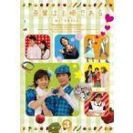 吾輩は主婦である 3(第11話〜第15話) レンタル落ち 中古 DVD  テレビドラマ