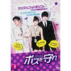 ボスを守れ 3(5話、6話) レンタル落ち 中古 DVD  韓国ドラマ チソン