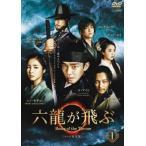 六龍が飛ぶ テレビ放送版 1(第1話、第2話) レンタル落ち 中古 DVD  韓国ドラマ
