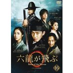 六龍が飛ぶ テレビ放送版 16(第31話、第32話) レンタル落ち 中古 DVD  韓国ドラマ