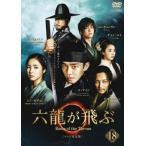 六龍が飛ぶ テレビ放送版 18(第35話、第36話) レンタル落ち 中古 DVD  韓国ドラマ