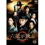 六龍が飛ぶ テレビ放送版 19(第37話、第38話) レンタル落ち 中古 DVD  韓国ドラマ