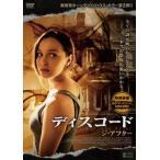 ディスコード ジ・アフター【字幕】 レンタル落ち 中古 DVD  ホラー