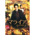 マライアと失われた秘宝の謎 レンタル落ち 中古 DVD