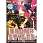 KRUMP STYLES レンタル落ち 中古 DVD