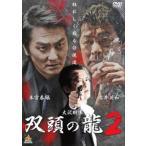 双頭の龍 2 レンタル落ち 中古 DVD  極道