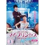 マイ・プリンセス 完全版 2(第3話〜第4話) レンタル落ち 中古 DVD  韓国ドラマ