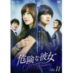 危険な彼女 11(41話〜44話)【字幕】 レンタル落ち 中古 DVD  韓国ドラマ