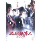 必殺仕事人 2009 Vol.4(第7話、第8話) レンタル落ち