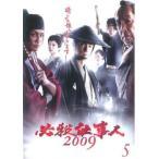 必殺仕事人 2009 Vol.5(第9話、第10話) レンタル落ち