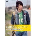 素顔のイム・ジュファン タムナ 済州島を旅して【字幕】 レンタル落ち 中古 DVD
