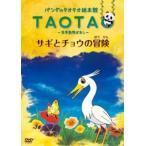 お宝イータウンで買える「パンダのタオタオ絵本館 TAOTA 世界動物ばなし サギとチョウの冒険 レンタル落ち 中古 DVD ケース無::」の画像です。価格は39円になります。