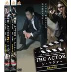 THE ACTOR ジ・アクター 全2枚 1、2 レンタル落ち セット 中古 DVD  極道