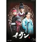 イ・サン 34 レンタル落ち 中古 DVD  韓国ドラマ イ・ソジン