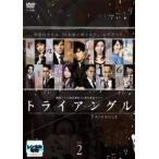 トライアングル 2(第3話、第4話) レンタル落ち 中古 DVD  テレビドラマ