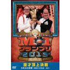 M-1グランプリ2015 完全版 漫才頂上決戦 5年分の笑撃 地獄からの生還…再び レンタル落ち 中古 DVD  お笑い