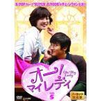 オー!マイレディ 5 レンタル落ち 中古 DVD  韓国ドラマ