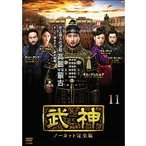 武神 ノーカット完全版 11(第21話、第22話) レンタル落ち 中古 DVD  韓国ドラマ