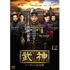武神 ノーカット完全版 12(第23話、第24話) レンタル落ち 中古 DVD  韓国ドラマ