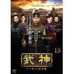 武神 ノーカット完全版 13(第25話、第26話) レンタル落ち 中古 DVD  韓国ドラマ