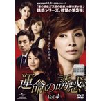 運命の誘惑 4(第7話、第8話) レンタル落ち 中古 DVD  韓国ドラマ ケース無::