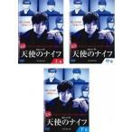 連続ドラマW 天使のナイフ 全3枚 上、中、下巻 レンタル落ち 全巻セット 中古 DVD  テレビドラマ