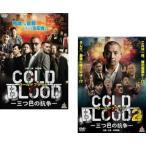 COLD BLOOD コールドブラッド 三つ巴の抗争 全2枚 1、2 レンタル落ち セット 中古 DVD  極道