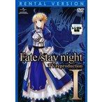 Fate stay night TV reproduction I レンタル落ち 中古 DVD