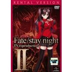 Fate stay night TV reproduction II レンタル落ち 中古 DVD