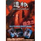 シリーズ 遺物 未解決事件流出証拠検証記録 3 トンネルに消えた子供たち レンタル落ち 中古 DVD  ホラー