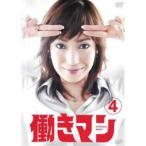 働きマン TVドラマ版  4(第7話、第8話) レンタル落ち 中古 DVD  テレビドラマ