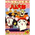 とっとこハム太郎 15(第57話〜第60話) レンタル落ち 中古 DVD
