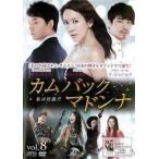 カムバック マドンナ 私は伝説だ 8(第15話、第16話 最終) レンタル落ち 中古 DVD  韓国ドラマ