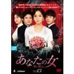 あなたの女 13(第37話〜第39話)【字幕】 レンタル落ち 中古 DVD  韓国ドラマ