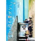 本日も晴れ。異状なし 南の島 駐在所物語 1(第1話、第2話) レンタル落ち 中古 DVD  テレビドラマ