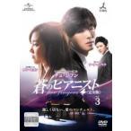 蒼のピアニスト 完全版 3(第5話、第6話) レンタル落ち 中古 DVD  韓国ドラマ チュ・ジフン