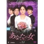あなたの女 21(第61話〜第63話)【字幕】 レンタル落ち 中古 DVD  韓国ドラマ