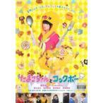 たまこちゃんとコックボー レンタル落ち 中古 DVD