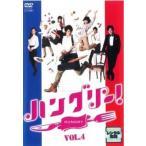 ハングリー! 4(第7話、第8話) レンタル落ち 中古 DVD  テレビドラマ
